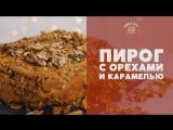 Пирог с орехами и карамелью [sweet & flour]