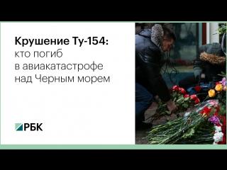 Как почтили память жертв крушения Ту-154: репортаж РБК