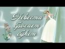 Свадьба - Вася и Маша - 17.06.2016 год!