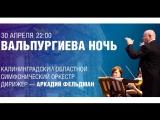 Калининградский областной симфонический оркестр - В пещере горного короля (композитор Эдвард Григ)