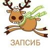 Подслушано | Заводской район |Новокузнецк Запсиб