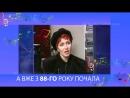 Билык VS Могилевская © Люкс ФМ