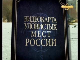 Видеокарта уловистых мест России. Река Большой Черемшан (Димитровград).