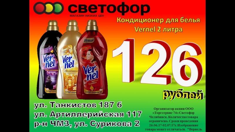 Акция Светофор с 26.06 по 02.07.17
