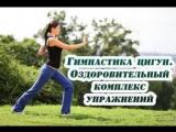 8 упражнений цигун для здоровья и бодрости