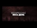 Бандитский Петербург 24 сентября на РЕН ТВ
