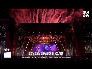 Ещё больше звёзд ! Ёще больше музыки! Ёще больше ЖАРЫ и в этом году!