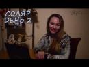 СОЛЯР День 2 Финансы Деньги Ценности Имущество астролог Вера Хубелашвили