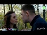 Киев днем и ночью - Серия 34 - Сезон 3 (Анонс)
