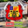 Луганск // Info-Portal.com.ua