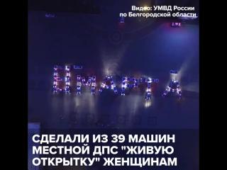 Флешмоб ДПС к 8 марта