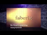 История Фаберлик. 20 лет успешного развития! Присоединяйтесь