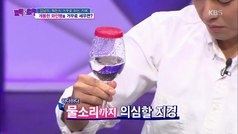 """트릭앤트루 - """"로꾸꺼 얍!"""" 뒤집어도 물이 쏟아지지않는 컵-!.20170125"""