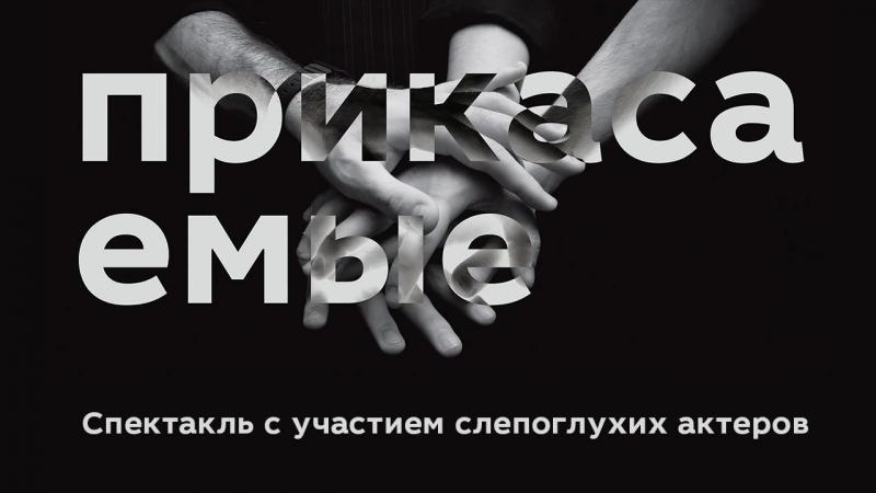 Спектакль «Прикасаемые»
