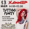 13 МАЯ / TATTOO PARTY / ХАММЕР КОЛОМНА