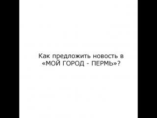 Как предложить новость в «МОЙ ГОРОД - ПЕРМЬ»?