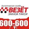 ВЕЗЁТ. Заказ такси в Барнауле