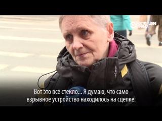 Очевидица взрыва в метро Петербурга