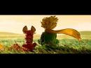 Маленький принц (аудио сказка)