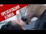 #MYASOLIVE: ПРЕЗЕНТАЦИЯ КЛИПА!
