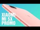 Промо Xiaomi Mi 5X