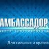 "Фитнес-клуб ""АМБАССАДОР"""