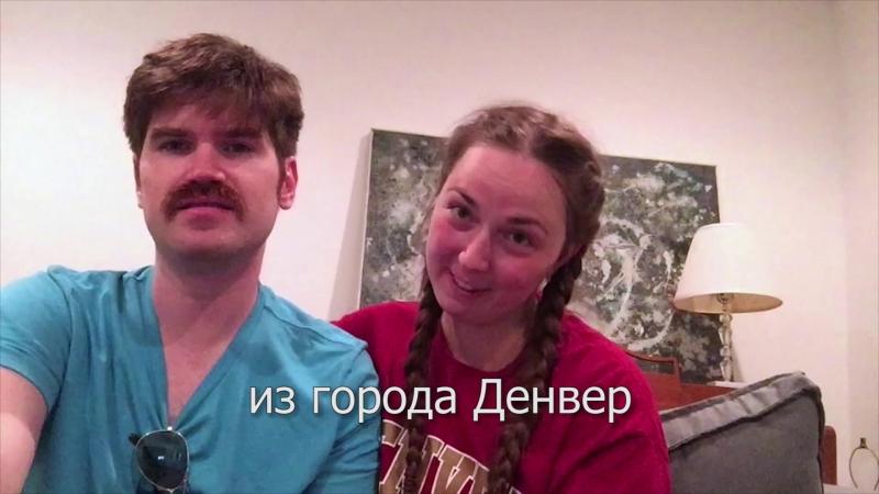 Анна и Келлен из Берлина поздравляют театр СЕМЬЯНЮКИ с юбилеем!