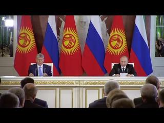 Заявление для прессы по итогам российско-киргизских переговоров на высшем уровне