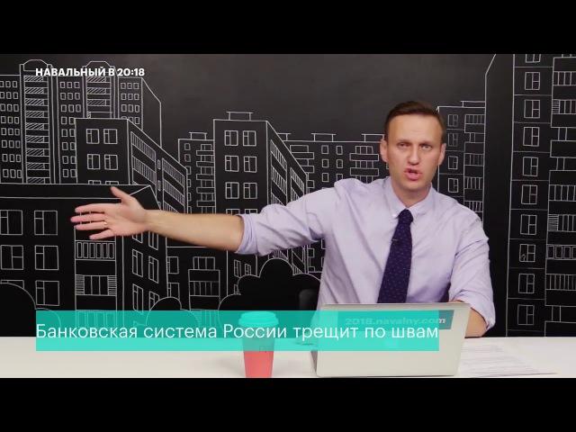 Навальный-катастрофа БинБанка