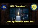 Поисково-спасательный отряд ОренСпас. День пропавших детей 25 мая 2017 года, г. Оре...