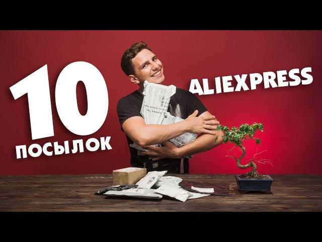 10 ПОСЫЛОК С ALIEXPRESS | РАСПАКОВКА 10 ПОКУПОК ИЗ КИТАЯ