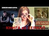 ЗАПИСКИ ЮНОГО ВРАЧА Книга vs Сериал