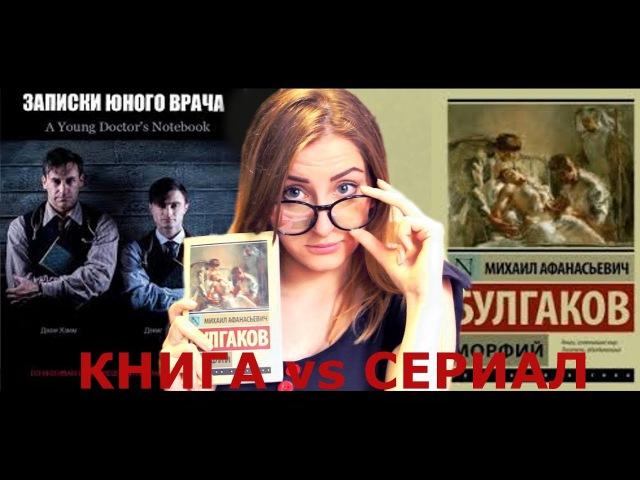 ЗАПИСКИ ЮНОГО ВРАЧА [Книга vs Сериал]