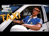 TAXI на движке GTA 5