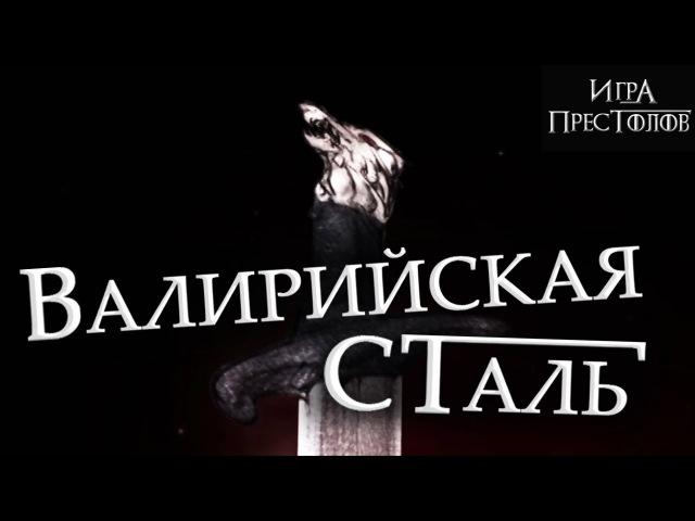 Валирийская сталь - Монолог Джораха Мормонта [Лор по Игре престолов]