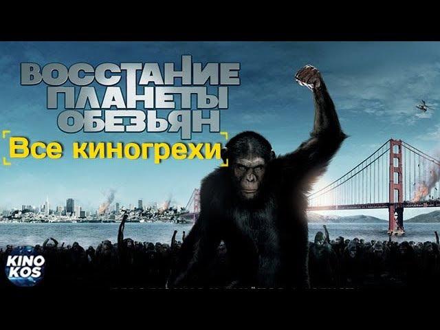 Все киногрехи и киноляпы Восстание планеты обезьян