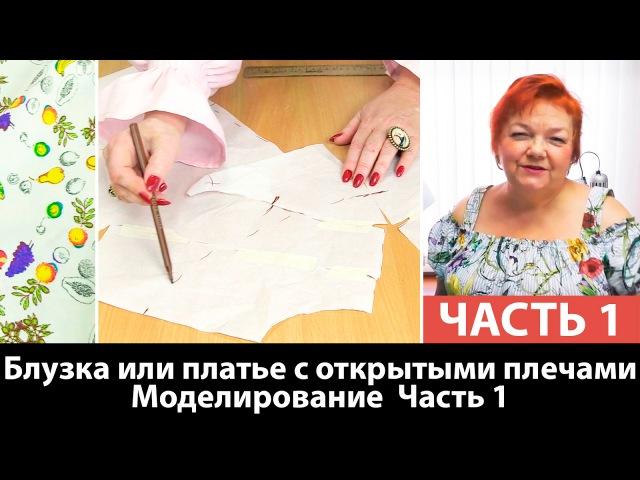 Как сшить блузку или платье с открытыми плечами Моделирование Часть 1