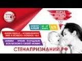 ПАРАД ПЕРВЫХ ЛИЦ  ПАРАД МАМ ко Дню матери СТЕНАПРИЗНАНИЙ.РФ