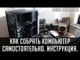 Как собрать компьютер самостоятельно. Инструкция