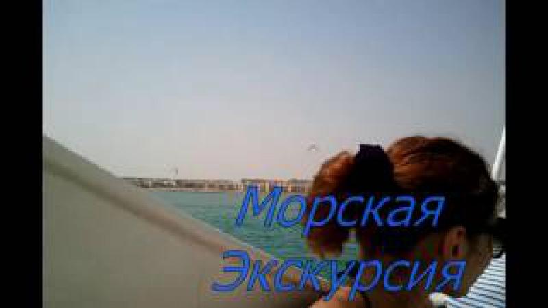 ЕГИПЕТ Хургада Морская экскурсия Эль гуна мост желаний Кора́ллы батискаф