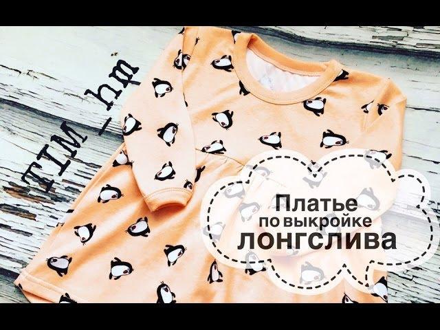 Как сшить платье по выкройке лонгслива  TIM_hm 