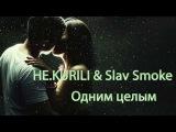 НЕ.KURILI &amp Slav Smoke - Одним целым (Vandal'z Records)