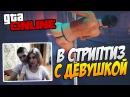 РЕАКЦИЯ МОЕЙ ДЕВУШКИ НА СТРИПТИЗ КЛУБ В GTA 5 ONLINE! 42