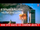 Взрыв Башен- Близнецов | КАК ЭТО БЫЛО НА САМОМ ДЕЛЕ?