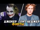 ДЖОКЕР - ХИТ ЛЕДЖЕР ФАКТЫ