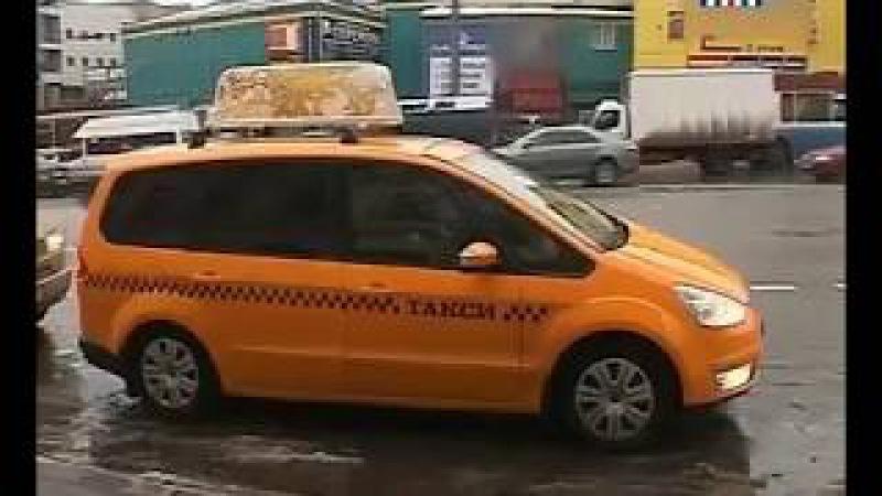 Такси (17.04.2009)