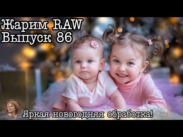Жарим RAW 86 Новогодняя обработка детской фотографии
