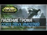 WarCraft # 16   Две империи. Падение Грома.