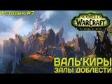 WarCraft #7  Валь'киры. Залы Доблести.