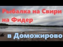 Рыбалка на Свири на фидер в Доможирово